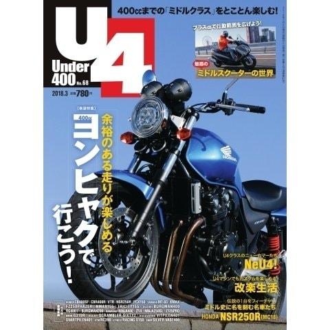 Under400 No.68(クレタパブリッシング) [電子書籍]