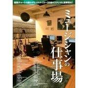 SOUND DESIGNER (サウンドデザイナー)増刊 ミュージシャンの仕事場(サウンドデザイナー) [電子書籍]