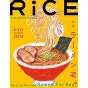 RiCE(ライス) No.06(ライスプレス) [電子書籍]