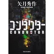 コンダクター (河出書房新社) [電子書籍]