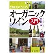 知識ゼロからのオーガニックワイン入門(幻冬舎) [電子書籍]