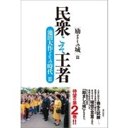 民衆こそ王者 池田大作とその時代II(潮出版社) [電子書籍]