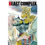 BEAST COMPLEX(秋田書店) [電子書籍]