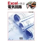 Excelで学ぶ電気回路(オーム社) [電子書籍]