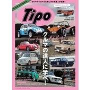 Tipo(ティーポ) No.345(ネコ・パブリッシング) [電子書籍]