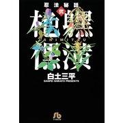 忍法秘話 2(小学館) [電子書籍]