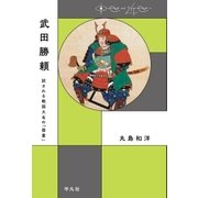 武田勝頼(平凡社) [電子書籍]