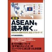 図解 ASEANを読み解く 第2版―ASEANを理解するのに役立つ70のテーマ(東洋経済新報社) [電子書籍]