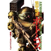 電撃データコレクション 装甲騎兵ボトムズ(KADOKAWA) [電子書籍]