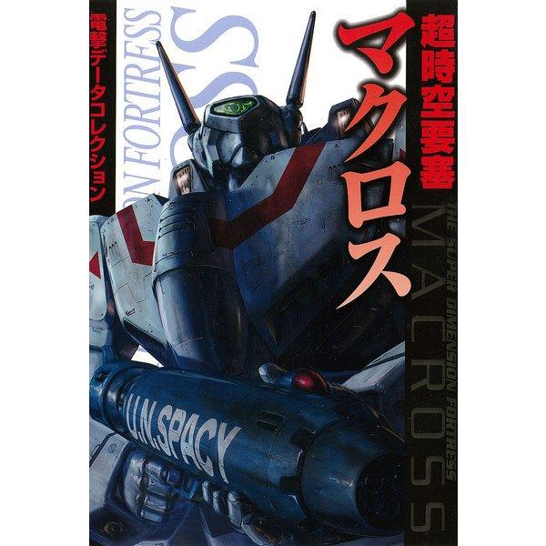 電撃データコレクション 超時空要塞マクロス(KADOKAWA) [電子書籍]