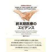 終末期医療のエビデンス(日経BP社) [電子書籍]