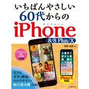 いちばんやさしい 60代からのiPhone 8/8 Plus/X(日経BP社) [電子書籍]