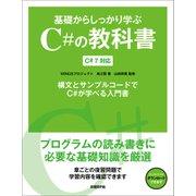基礎からしっかり学ぶC#の教科書―C# 7対応(日経BP社) [電子書籍]