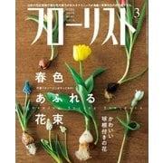 フローリスト 2018年3月号(誠文堂新光社) [電子書籍]