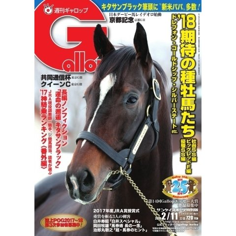 週刊Gallop(ギャロップ) 2月11日号(サンケイスポーツ) [電子書籍]