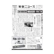 薬事ニュース 2018/02/09(薬事ニュース社) [電子書籍]