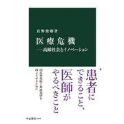 医療危機-高齢社会とイノベーション(中央公論新社) [電子書籍]
