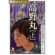 夢幻∞シリーズ 百夜・百鬼夜行帖71 高野丸・上(小学館) [電子書籍]