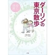 ダーリンの東京散歩 歩く世界(小学館) [電子書籍]