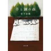 羊と鋼の森(文藝春秋) [電子書籍]