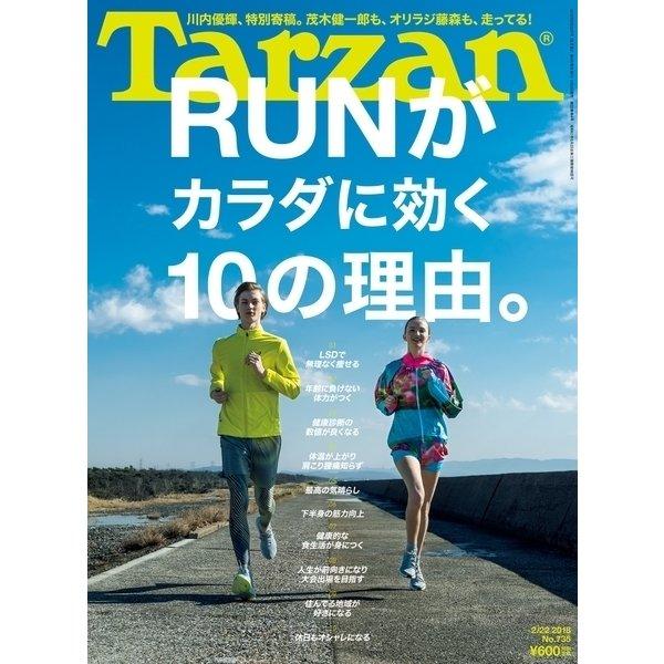 Tarzan (ターザン) 2018年 2月22日号 No.735 (RUNがカラダに効く10の理由。)(マガジンハウス) [電子書籍]