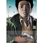 フリージア愛蔵版 3 (1)(KADOKAWA) [電子書籍]