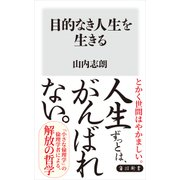 目的なき人生を生きる(KADOKAWA / 角川書店) [電子書籍]