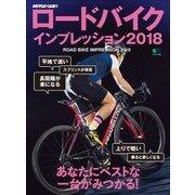 エイムック ロードバイクインプレッション2018(エイ出版社) [電子書籍]