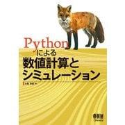 Pythonによる数値計算とシミュレーション(オーム社) [電子書籍]