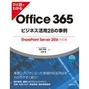 ひと目でわかるOffice 365ビジネス活用28の事例 SharePoint Server 2016対応版(日経BP社) [電子書籍]