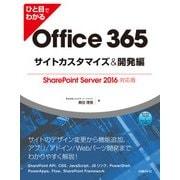 ひと目でわかるOffice 365サイトカスタマイズ&開発編 SharePoint Server 2016対応版(日経BP社) [電子書籍]