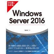 ひと目でわかるWindows Server 2016(日経BP社) [電子書籍]