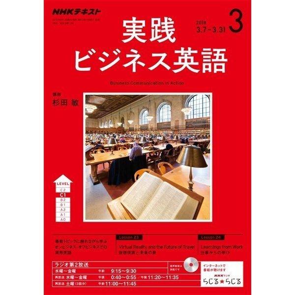 NHKラジオ 実践ビジネス英語 2018年3月号(NHK出版) [電子書籍]