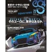 eS4 EUROMOTIVE MAGAZINE no.73(芸文社) [電子書籍]