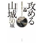 関東周辺歴史トレッキング 攻める山城 50城(山と溪谷社) [電子書籍]