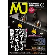 MJ無線と実験 2018年3月号(誠文堂新光社) [電子書籍]