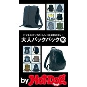 by Hot-Dog PRESS 大人バックパック50(講談社) [電子書籍]