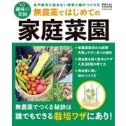 無農薬ではじめての家庭菜園(学研) [電子書籍]