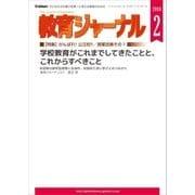 教育ジャーナル2018年2月号Lite版(第1特集)(学研) [電子書籍]