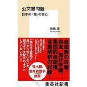 公文書問題 日本の「闇」の核心(集英社) [電子書籍]