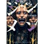 ジンメン 6(小学館) [電子書籍]