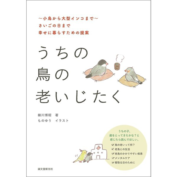 うちの鳥の老いじたく(誠文堂新光社) [電子書籍]