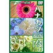 ハナカツ365 「春」 4~6月(インプレス) [電子書籍]