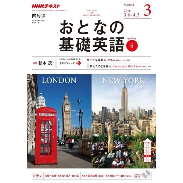 NHKテレビ おとなの基礎英語 2018年3月号(NHK出版) [電子書籍]