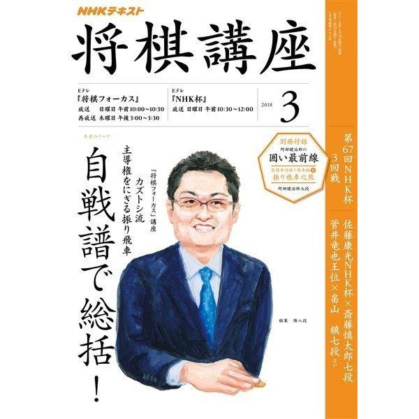 NHK 将棋講座 2018年3月号(NHK出版) [電子書籍]