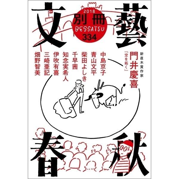 別冊文藝春秋 電子版18号(文藝春秋) [電子書籍]