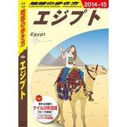 地球の歩き方 E02 エジプト 2014-2015(ダイヤモンド社) [電子書籍]
