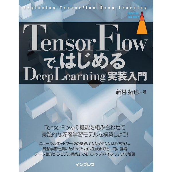 TensorFlowではじめるDeepLearning実装入門(インプレス) [電子書籍]