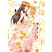 キスの花束をキミに 3(KADOKAWA) [電子書籍]