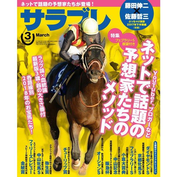 サラブレ 2018年3月号(KADOKAWA / エンターブレイン) [電子書籍]